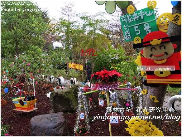 雲林古坑_花卉研究中心20120123_R0050656