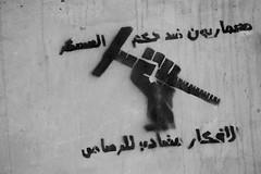 معماريون ضد حكم العسكر