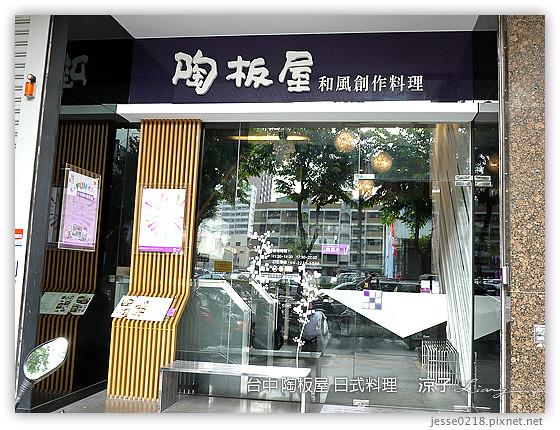 台中 陶板屋 日式料理 6