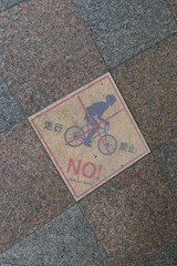 No Cycling Kyoto