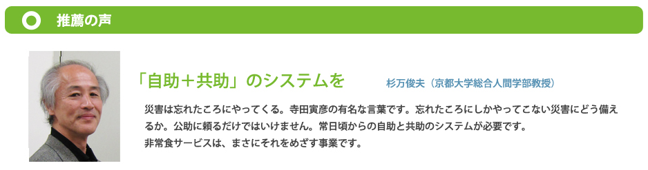 非常食定期宅配サービスyamory_03