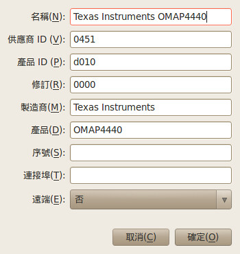 Texas Instruments OMAP4440-USB 篩選器詳細資料