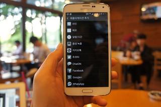 갤럭시S5 초절전모드 - 앱 추가