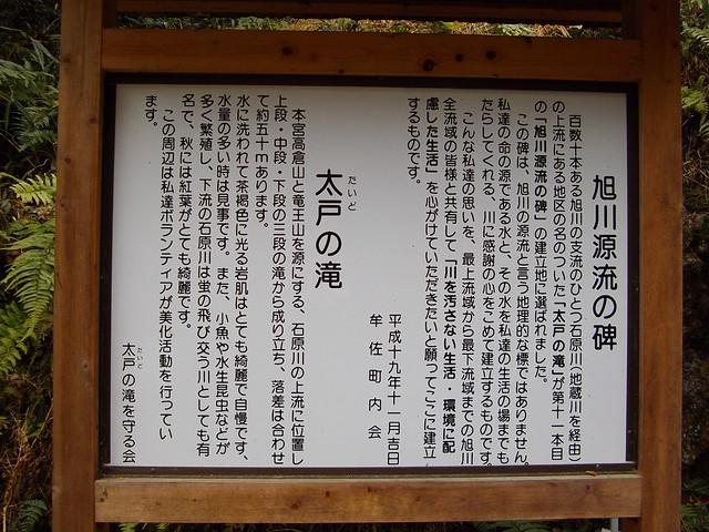 太戸の滝 #12