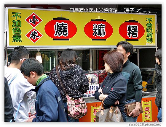 日月潭小吃 小米燒麻糬 6
