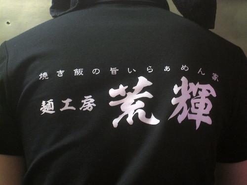 背中@荒輝(江古田)