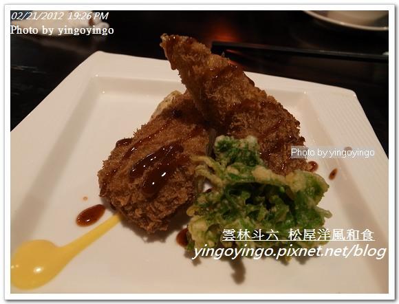 雲林斗六_松屋洋風和食20120221_R0059892
