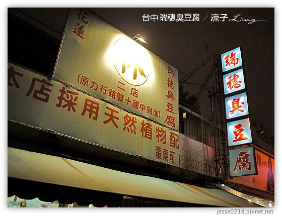 台中 瑞穗臭豆腐 8