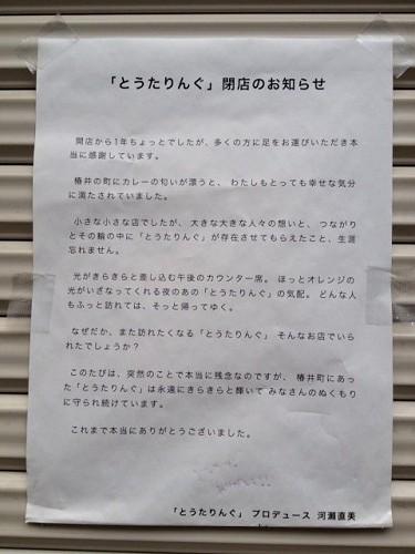 「とうたりんぐ」閉店のお知らせ-01