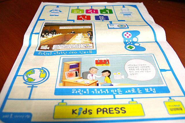 삼성화재 어린이 신문