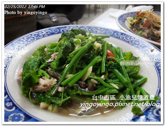 台中市西區_小漁兒燒酒雞20120225_R0059991