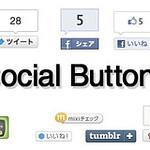 【更新】ソーシャルメディアに共有するボタンの設置方法(Twitter, facebook, mixi, GREE, Evernote, Google+, Tumblr, Pinterest, はてブ)