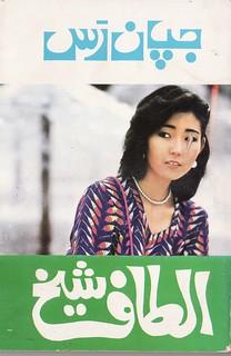 Altaf Shaikh's Travel Books 19a.. جپان رس