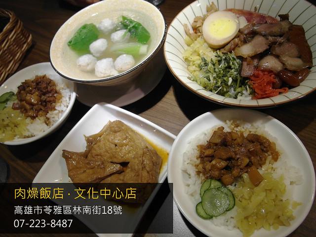 刊頭圖@肉燥飯店食記