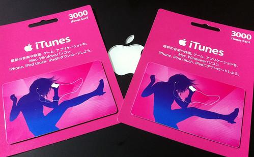 iTunesカード、2枚目半額