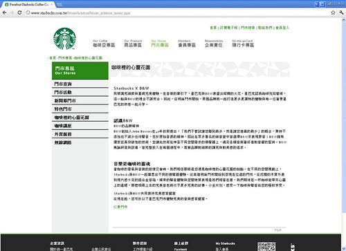 President Starbucks Coffee Corp.統一星巴克 [門市專區咖啡裡的心靈花園] - Google Chrome 2012315 上午 013055