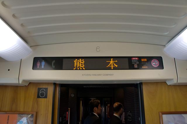 2012-kyushu-404