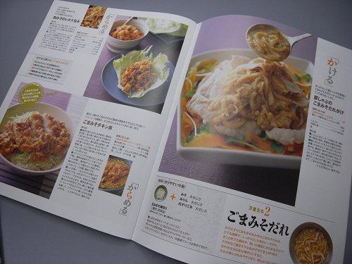 簡単系お料理本あれこれ-09