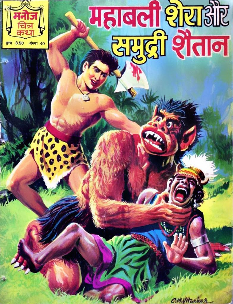 Hindi Comics - 20
