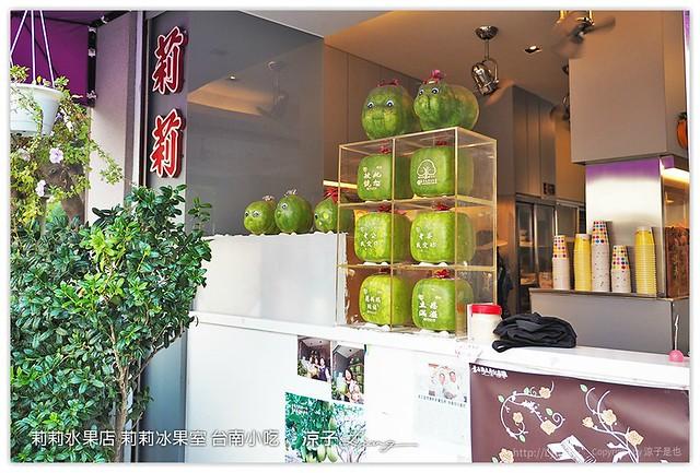 莉莉水果店 莉莉冰果室 台南小吃 - 涼子是也 blog