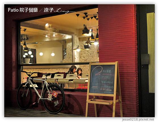 Patio 院子餐廳 12