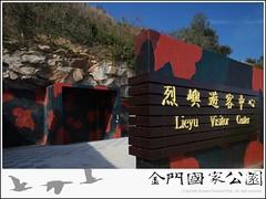 烈嶼遊客中心(2012)-01.jpg