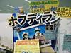 ホフディラン 2PLATOONS POP@渋谷タワレコ