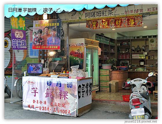 日月潭 芋籤粿 4