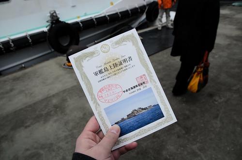 軍艦島上陸証明書