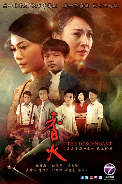 The Descendant 香火 @ NTV7 | TianChad.com