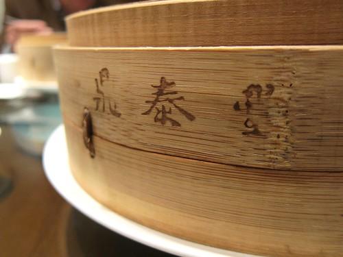 Din Tai Fung Bamboo Basket