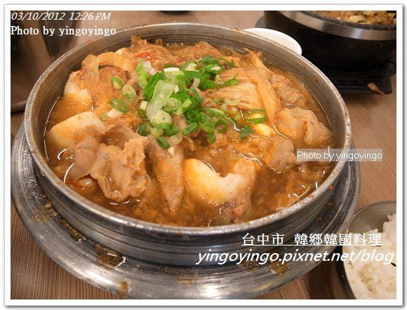 台中市_韓鄉韓國料理20120310_R0060116