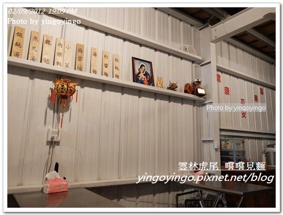 雲林虎尾_嚐嚐見麵20120209_R0059547