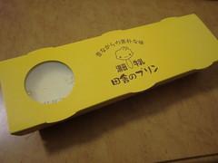 20120215らでぃっしゅぼーや-001