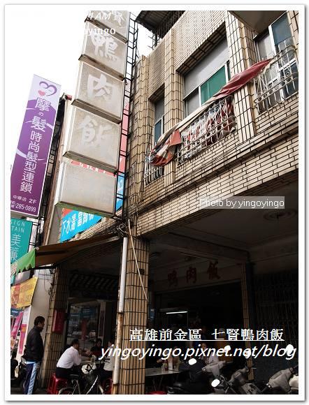 高雄前金區_七賢鴨肉飯20120219_R0059821