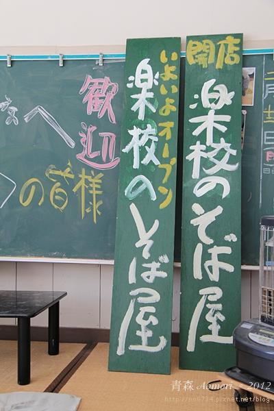 20120218_AomoriJapan_1734 f