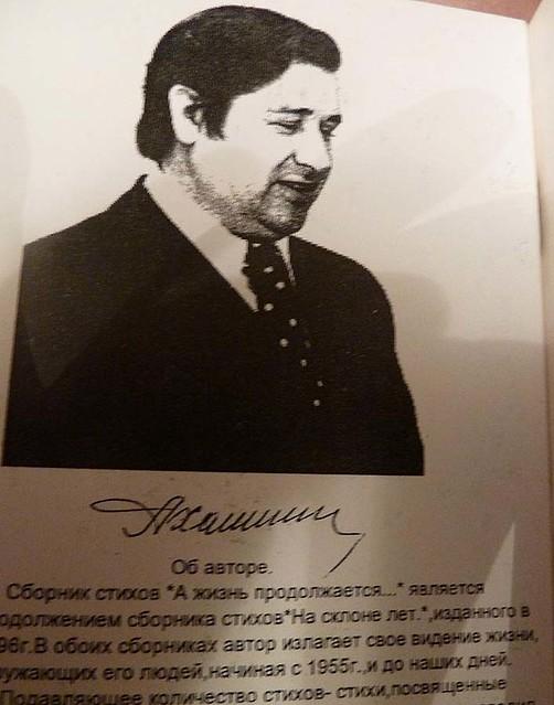 ХАМИЦЕВИЧ_АМ