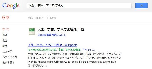 人生、宇宙、すべての答えをGoogle先生に聞いてみた