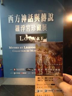 羅浮宮珍藏神話藝術特展