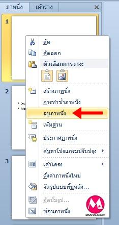PowerPoint-006