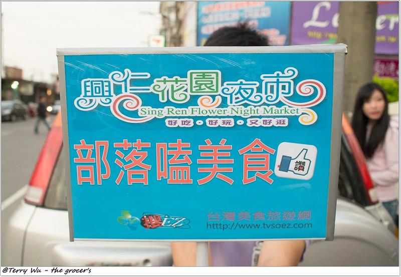 2014-05-03 部落嗑美食-八德興仁夜市-2