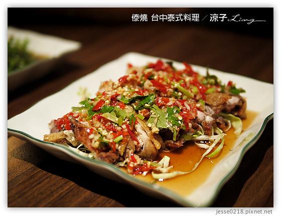 傣燒  台中泰式料理 13