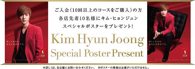 Kim Hyun Joong Slim Beauty House CF [120223]