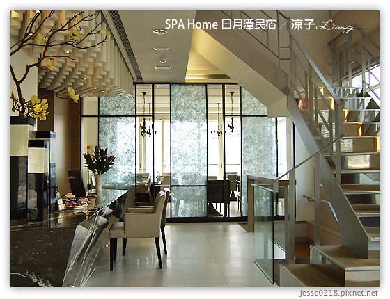 SPA Home 日月潭民宿 4