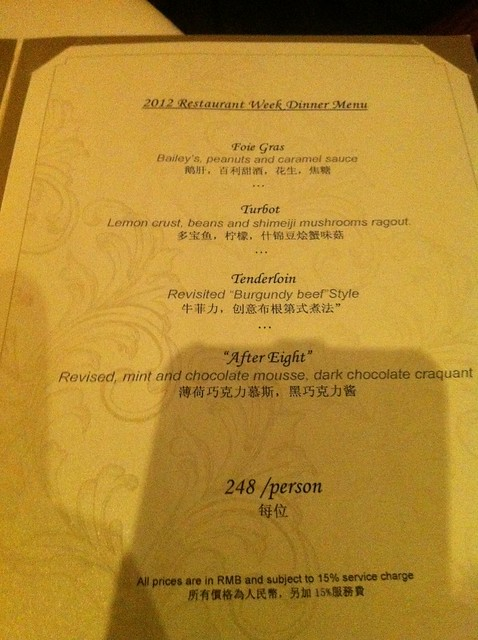 Shanghai Restaurant Week <a href=