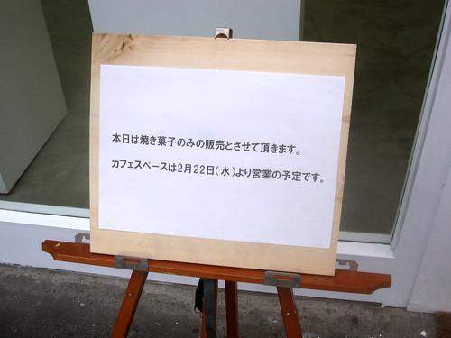 説明@大橋屋(江古田)