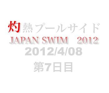 Japanswim7