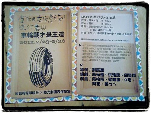 車輪站才是王道 ::: 給我報報睜眼社 X 綠光劇團表演學堂 by 南南風_e l a i n e