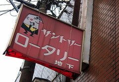 02.25Yokkaichi-Mizushobaichi2.jpg