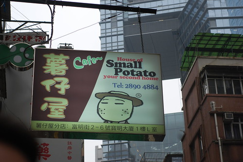House of Small Potato